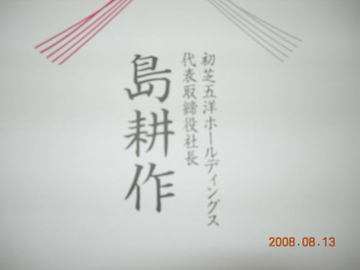 082005